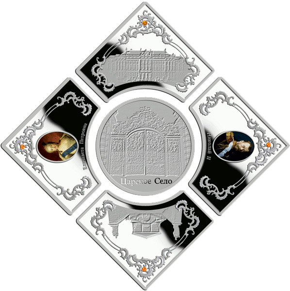 Монета «Царское село»