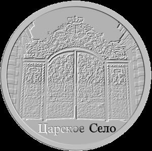 Центральная часть монеты-пазла «Царское село»