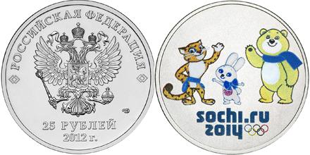 25 рублей - Сочи