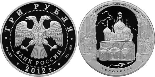 Монета «Спасо-Преображенский собор г.Белозерска Вологодской области»