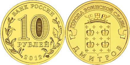 10 рублей - Дмитров - 2012