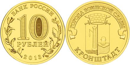 Монета серии «Города Воинской Славы» Кронштат