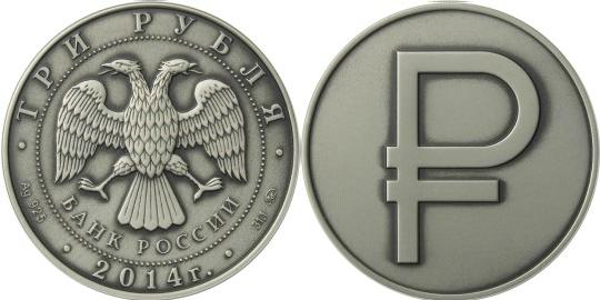3 рубля АЦ 2014