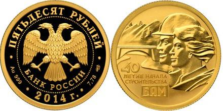 50 рублей 2014 года